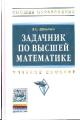 Задачник по высшей математике. Учебное пособие